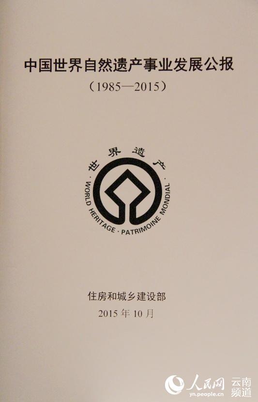 《中国世界自然遗产事业发展公报(1985—2015)》