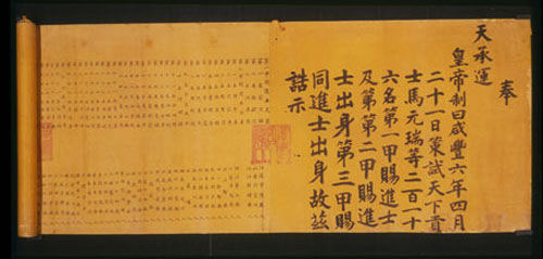 In ancient China, the government mainly depended on its imperial examination system to select and reserve officials.